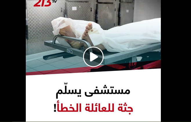 الجزائرـ فيديو .. مستشفى بوسعادة يسلم جثّة للعائلة الخطأ — TSA عربي